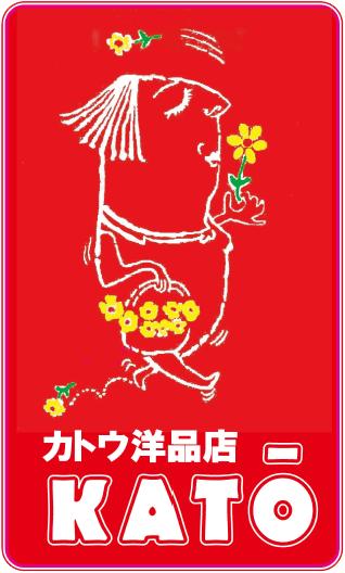 カトウ洋品店